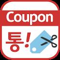 쿠폰통 ★지금 뜨는 맛집,뷰티,외식,배달 할인쿠폰!!★ icon