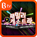 패밀리 오케스트라 for B tv