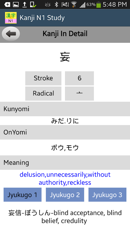 Learn Japanese Kanji N1 - screenshot