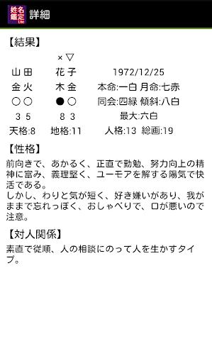 u59d3u540du9451u5b9aLite 1.02 Windows u7528 2