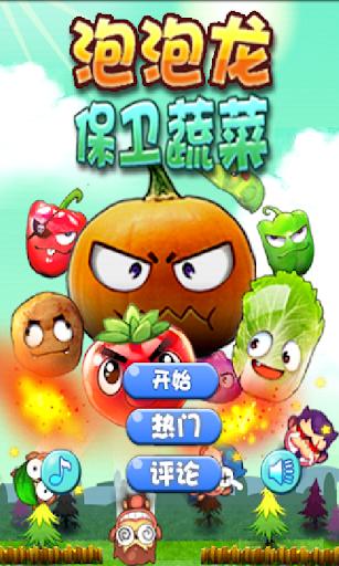泡泡龍保衛蔬菜