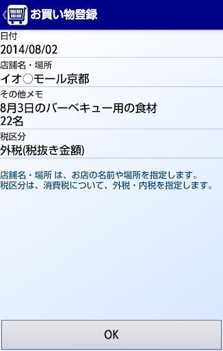 u304au8cb7u3044u7269u30b5u30ddu30fcu30c8 1.1 Windows u7528 1