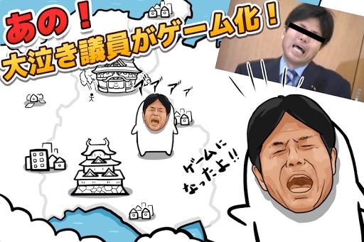 ノノモン出張日誌~無料の議員育成・放置ゲーム~