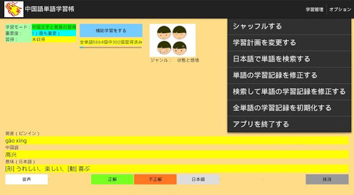 u4e2du56fdu8a9eu5358u8a9eu5b66u7fd2u5e33u3000u4f8bu6587u96c6 2.03 Windows u7528 2