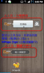 hiPage 搜go