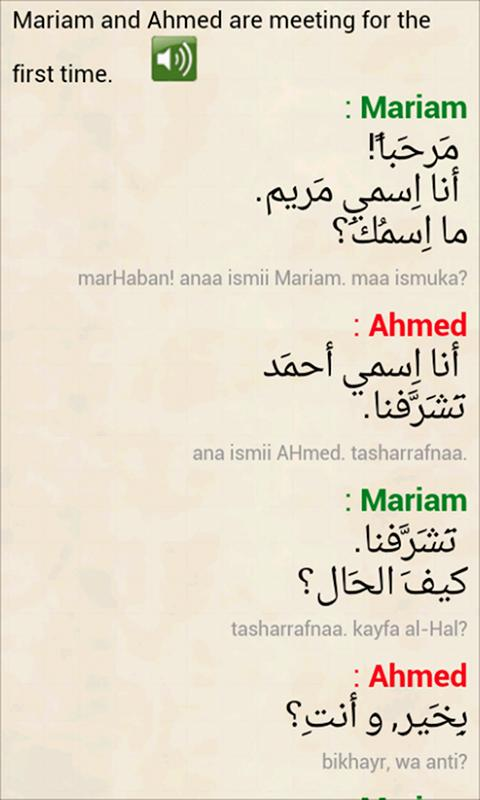 Arabic 1- screenshot