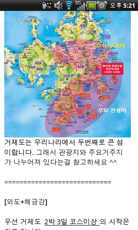 상상속의여행 [거제도여행 대표카페] - screenshot