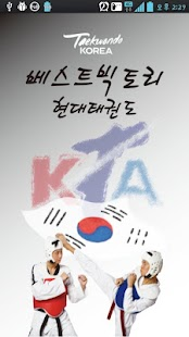 베스트빅토리현대태권도- screenshot thumbnail