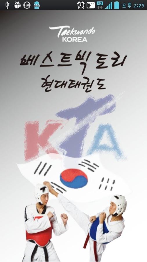 베스트빅토리현대태권도 - screenshot