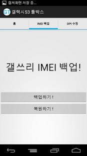 갤럭시S3 툴박스::IMEI 백업, DPI 밀도 조절- screenshot thumbnail