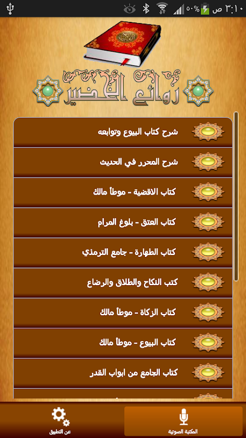 روائع الخضير - screenshot