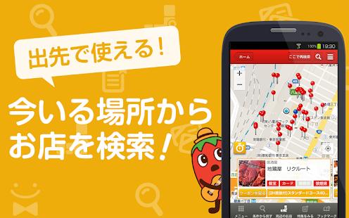 Hot Pepper Gourmet - screenshot thumbnail