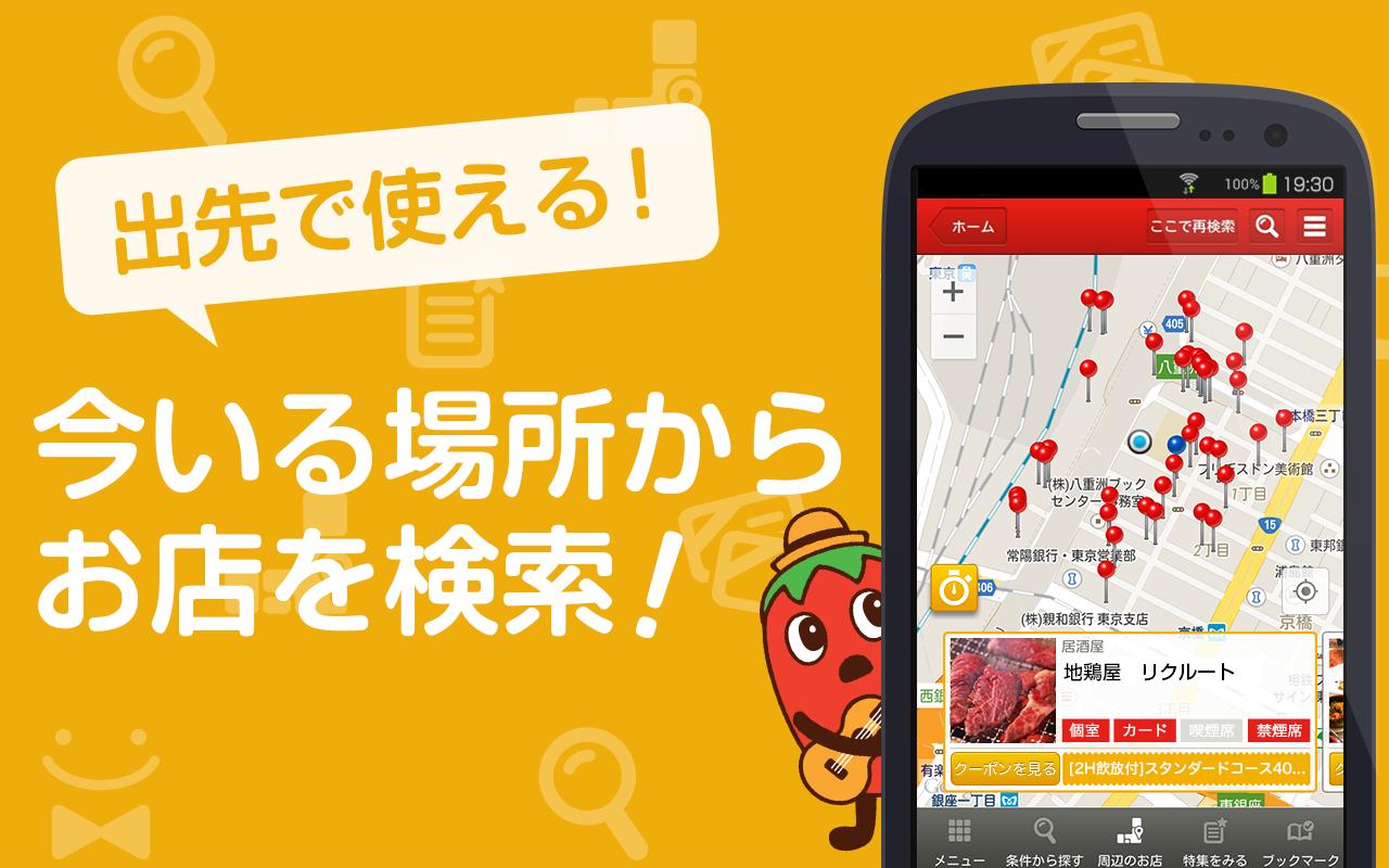 Hot Pepper Gourmet - screenshot