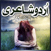 Urdu Shayari (Urdu Poetry)