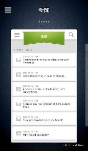 香港人力資源管理學會的官方手機應用程式