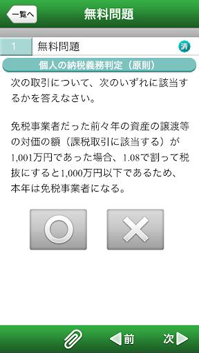 u6d88u8cbbu7a0eu8ab2u5426u5224u5b9au30c8u30ecu30fcu30cbu30f3u30b0 1.1 Windows u7528 2