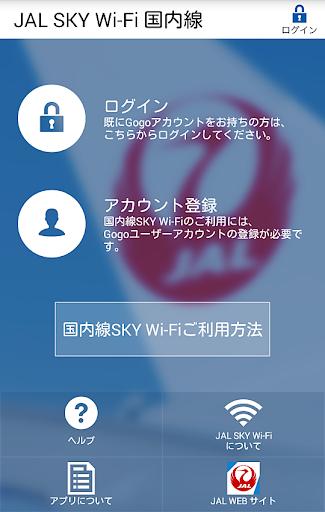 JAL SKY Wi-Fi 国内線