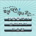 행맨 퀴즈 icon