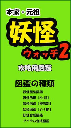 妖怪ウォッチ2【3DS】攻略用図鑑のおすすめ画像4