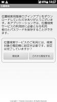 Screenshot of 位置検索サービス
