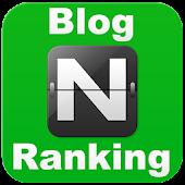 NBlog Ranking 블로그 포스팅 랭킹 체크