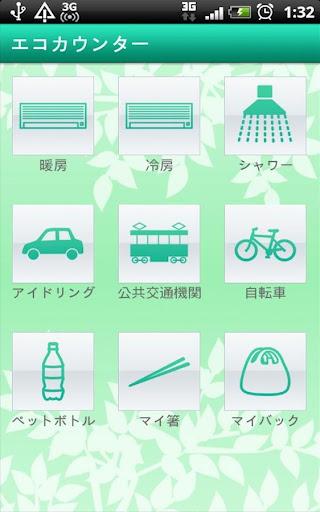 エコカウンターアプリ