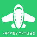 국내저가항공 프로모션 알람 icon