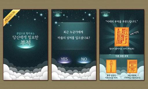 【免費娛樂App】[프리미엄]   2014토정비결-APP點子