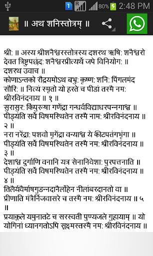 Shani Mahatmya In Download