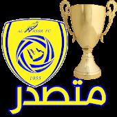 نادي النصر السعودي  - العالمي