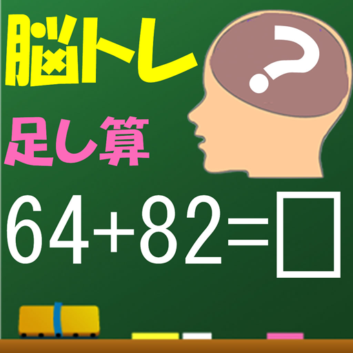 Brain Training in addition