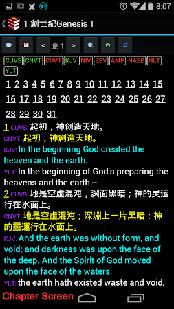 Multi-versions Bible 3.1.11 screenshot 303849