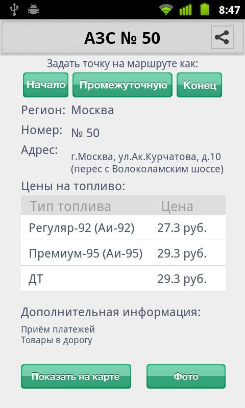 ТатНефть- screenshot