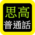 思高聖經普通話 Sigao Chinese Bible icon