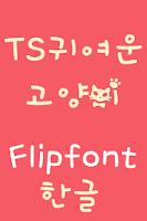 Screenshot of TSCuteCat Korean FlipFont