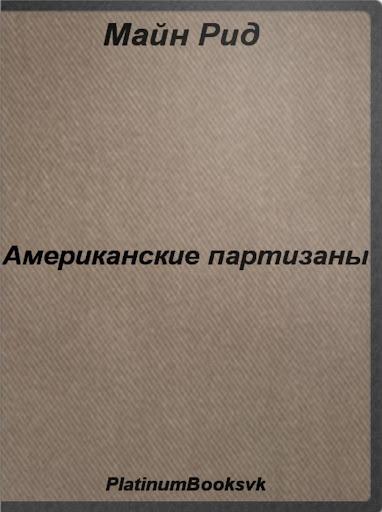 М.Рид.Американские партизаны.