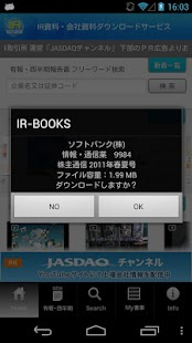 IR-Books for Android- スクリーンショットのサムネイル