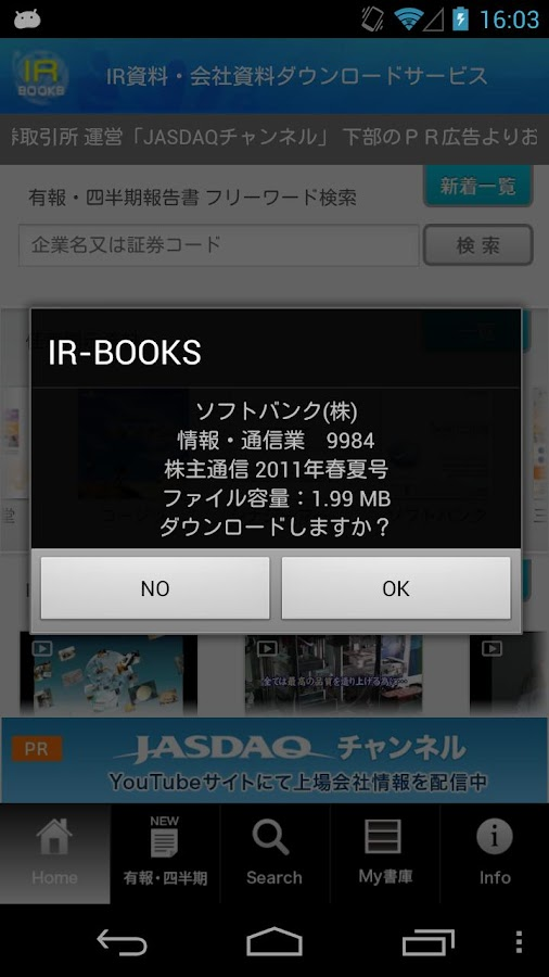 IR-Books for Android- スクリーンショット