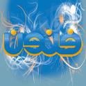 قناة فنون الفضائية icon