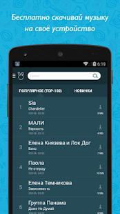 Zaycev – музыка и песни в mp3 Screenshot