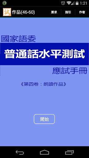 普通話水平測試 - 作品 PSC 4 46-60