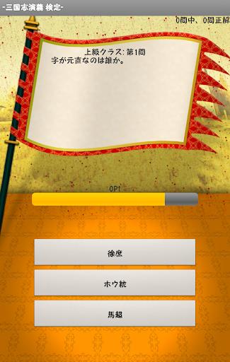【免費益智App】三国志演義検定‐無料クイズ-APP點子