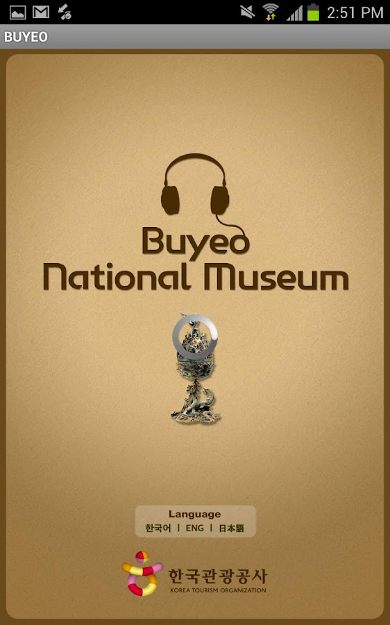 Buyeo National Museum - screenshot