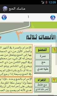 ... دليل مناسك الحج و العمرة APK-Bildschirmaufnahme ...