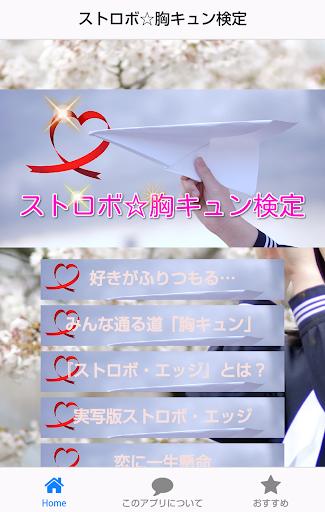 ストロボ☆胸キュン検定