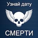 Тест на дату смерти