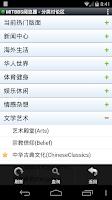 Screenshot of MITBBS阅览器