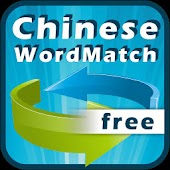 Free HSK Chinese WordMatch