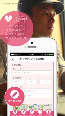 IKEMEN - 会いに行けるイケメン店員MAPのおすすめ画像5