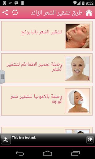 طرق تشقير الشعر الزائد
